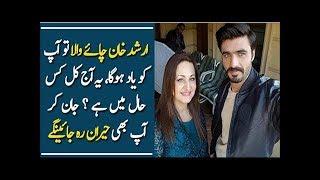 Chai Wala Arshad Khan ab kis haal main hy