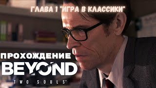 Последняя битва экстрасенсов! - Прохождение Beyond Two Souls