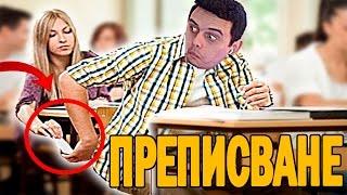 ПРЕПИСВАНЕ В УЧИЛИЩЕ | HighSchool 101