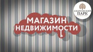 Сюжет про коттеджный  поселок Андреевский Парк