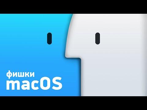 ТОП фишек в MacOS — для новичков и бывалых!