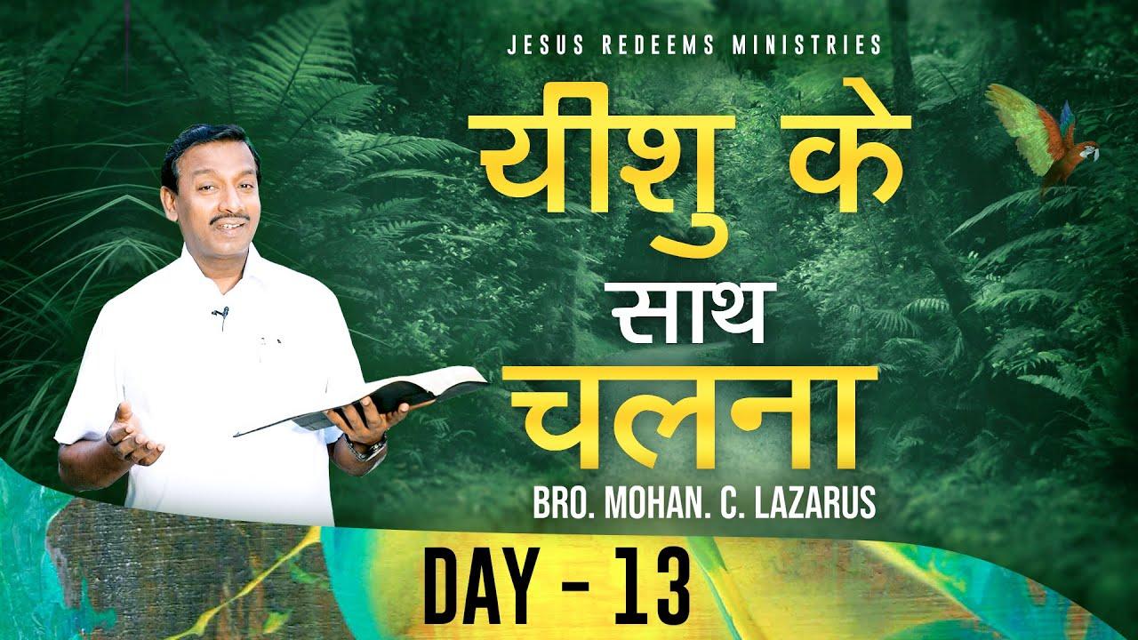 यीशु के साथ चलना   यिर्मयाह 33:11   भाई मोहन सी. लाज़रस   जून 13