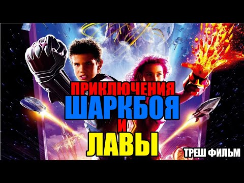 Треш обзор на фильм Приключения Шаркбоя и Лавы (2005)