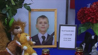 Ордена Мужества посмертно удостоен пятиклассник Алексей Мартыненко, который спасал детей из огня.