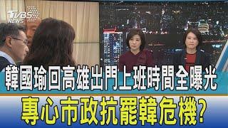 【少康開講】韓國瑜回高雄出門上班時間全曝光 專心市政抗罷韓危機?