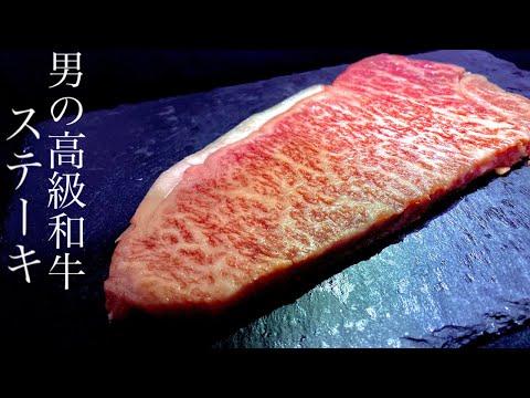 【和牛ステーキの焼き方】レシピ動画 サラリーマン料理人アカタロ