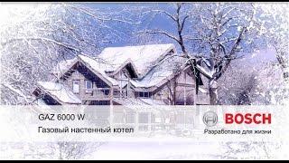 Газовый котел Bosch Gaz 6000W– надежный котел для российских условий!