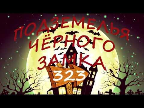 ИГРА Подземелья Чёрного Замка. Серия 323
