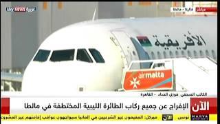 بالفيديو.. استمرار احتجاز قائد الطائرة الليبية المختطفة ومساعده