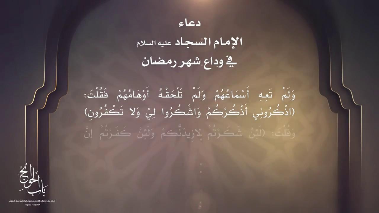 النهاية بندقية اعمال دعاء استقبال شهر رمضان الصحيفة السجادية 14thbrooklyn Org