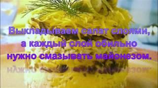 Салат с ананасами , курицей и грибами