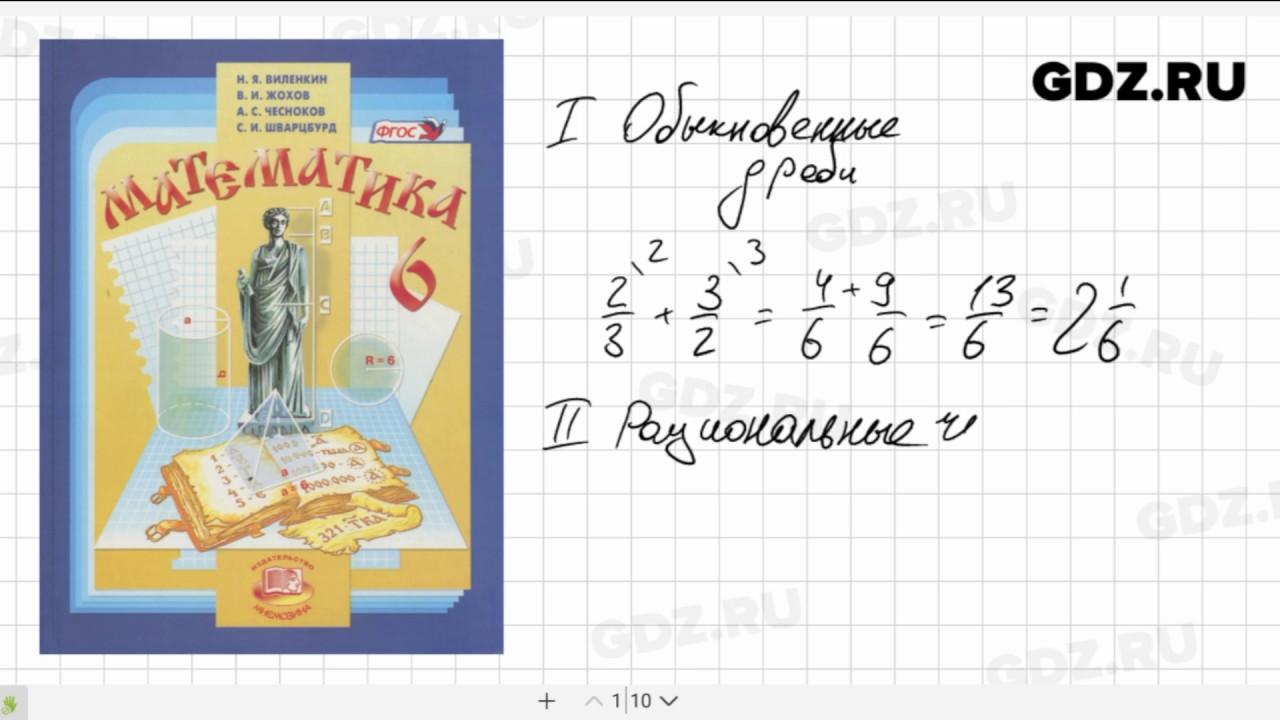 Учебнику виленкин математики по гдз жохов класс чесноков 6