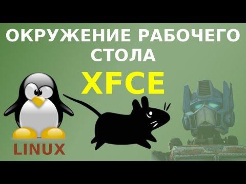 первое знакомство linux