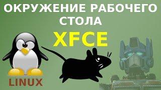 Знакомство с Xfce - популярным окружением рабочего стола Linux
