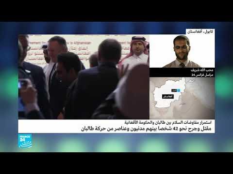 أفغانتسان : قتلى في غارة جوية مزدوجة استهدفت قاعدة لحركة طالبان في إقليم قندوز