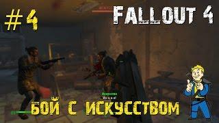 Fallout4   LP #4   Бой с искусством