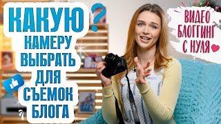 Блоггинг с нуля   Какую камеру выбрать для съемок блога