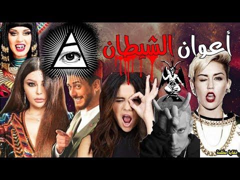 'مشاهير الشيطان' | المسيطرون..!!