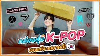เปิดกล่องสุ่ม K-POP ของแท้ ราคา 2,000 บาท ข้างในจะมีวงอะไรบ้าง! #มิตรรักนักสุ่ม 🍊ส้ม มารี 🍊