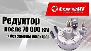 Редуктор ГБО после 70 000 км. Torelli Taurus без регулярной замены фильтров. [СТО Milano Ukraine]