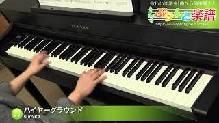 ハイヤーグラウンド / sumika : ピアノ(ソロ) / 中級