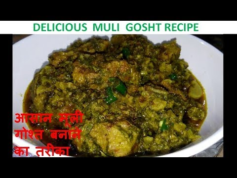 Muli gosht recipe how to cook radish with meat by food muli gosht recipe how to cook radish with meat by food junction forumfinder Images