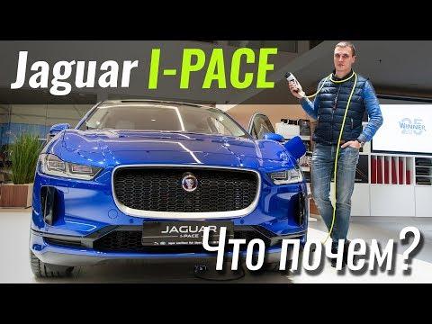 Jaguar I-Pace I поколение Кроссовер