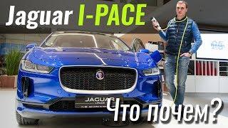 Детальный обзор Jaguar I-Pace 2018