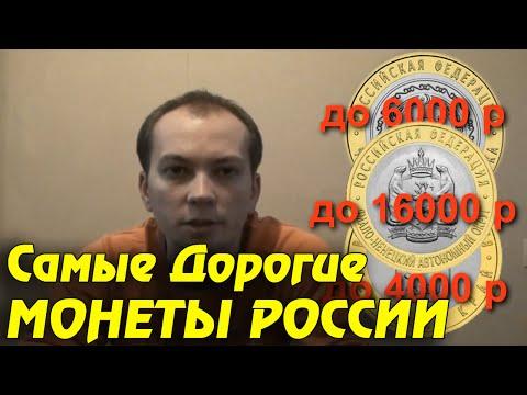 Все ценные монеты России в одном списке! 1000 и 1 способ