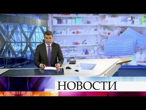 Выпуск новостей в 18:00 от 12.02.2020