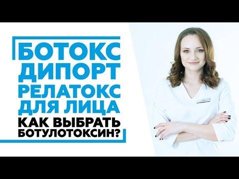 Ботокс, Дипорт или Релатокс для лица? Как выбрать ботулотоксин? #ботоксростов #релатоксростов