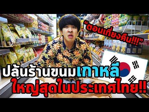 ปล้นร้านเกาหลีที่ใหญ่ที่สุดในประเทศ!!!