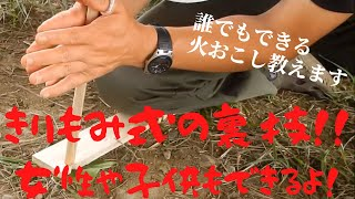 【into the field】摩擦式発火法(弐)きりもみ・100均
