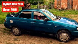 День 17 Купил машину Ваз 2110