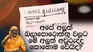 අපේ අලුත් බලාපොරොත්තුවලට මේ අලුත් අවුරුද්ද කොහොම වෙයිද? | Piyum Vila| 15 - 04 - 2020 | Siyatha TV Thumbnail
