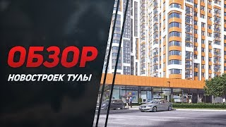 Новостройки Тулы – обзор от ECPU.ru