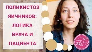 Поликистоз яичников (СПКЯ): логика врача и пациента. Наталья Петрухина