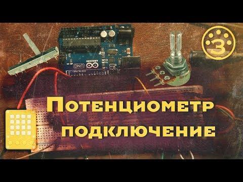 3.Подключение потенциометра Arduino Midi Hiduino