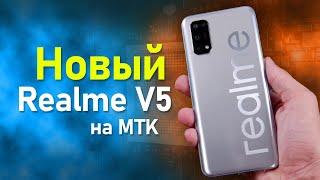 Realme V5 Первый взгляд на доступный 5G смартфон от BBK