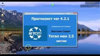 Программа для ставок Прогнозист ver 4 2 1