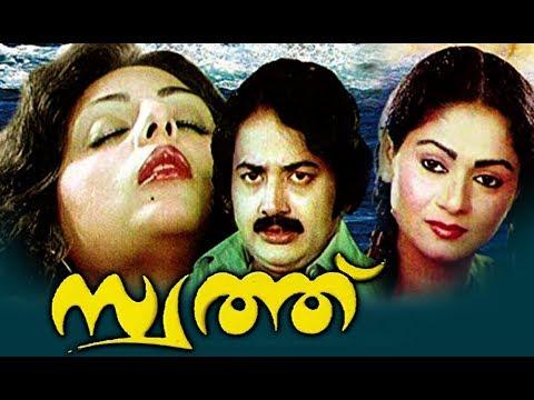 Swathu Malayalam Full Movie | Super Hit Malayalam Movie | Malayalam Old Movies