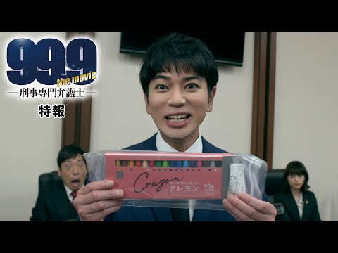 【本編映像初公開!】『99.9-刑事専門弁護士-THE MOVIE』特報【この冬公開‼】