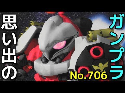 706 GジェネNo.03 クェス専用ヤクト・ドーガ  『SDガンダムGジェネレーション』