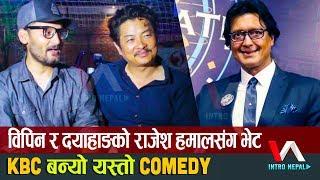 Dayahang र Bipin को Rajesh Hamal संग पहिलो भेट | KBC मा भयो यस्तो Comedy || Intro Nepal