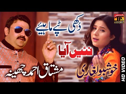 Naein Aaya | Mushtaq Ahmed Cheena And Khushboo Laghari
