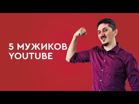 ТОП 5 мужских каналов на YouTube