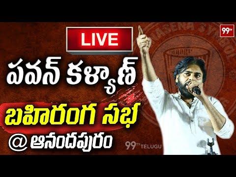 Pawan Kalyan Public Meeting At Anandapuram || Janasena || #PawanKalyan | 99TV Telugu