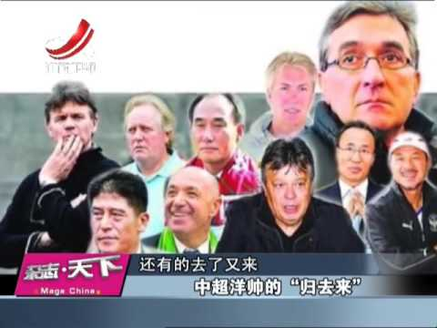 """20160127 杂志天下  老百姓钱包新福音 中超""""洋帅""""的归去来"""