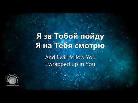 Я за Тобой пойду//I Will Follow You-Kristene DiMarco//Краеугольный Камень,Новосибирск