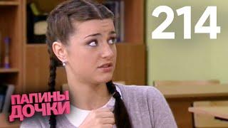 Папины дочки | Сезон 11 | Серия 214